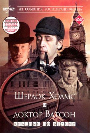 приключения шерлока холмса и доктора ватсона знакомство 720
