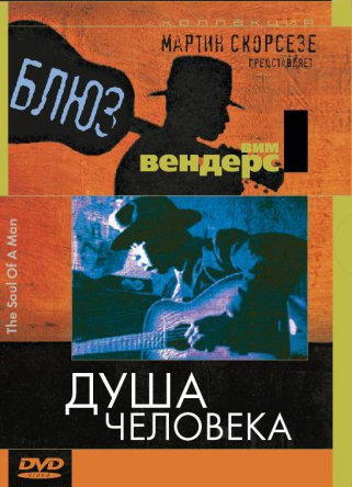 Блюз – Душа человека / The Blues – The Soul of a Man (2003)