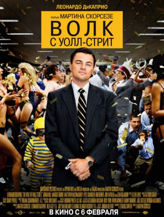Волк с Уолл-стрит / The Wolf of Wall Street (2014)