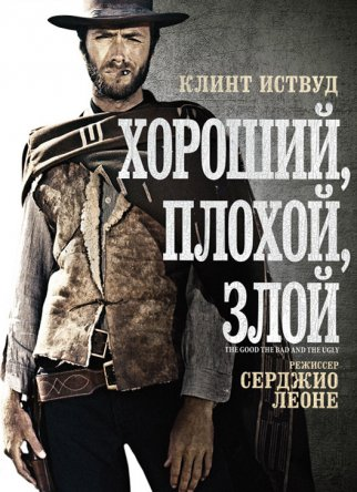 Хороший, плохой, злой / The Good, the Bad and the Ugly / Il Buono, il brutto, il cattivo (1966)