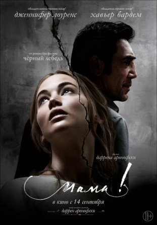 Мама! / mother! (2017)