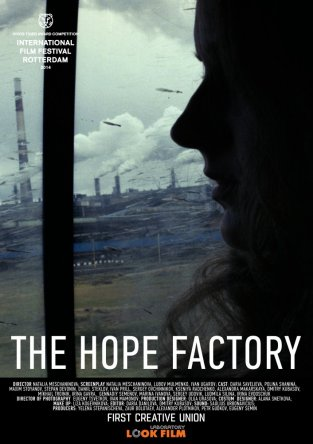 Комбинат «Надежда» / The Hope Factory (2014)