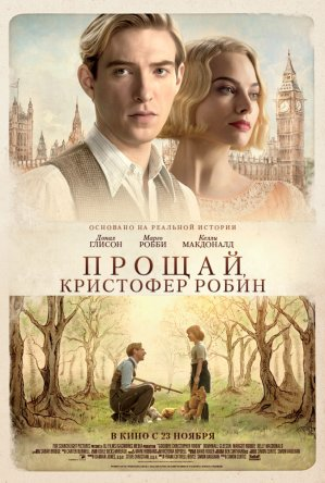 Прощай, Кристофер Робин / Goodbye Christopher Robin (2017)