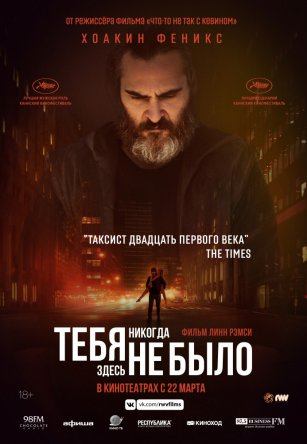 Тебя никогда здесь не было / You Were Never Really Here (2017)