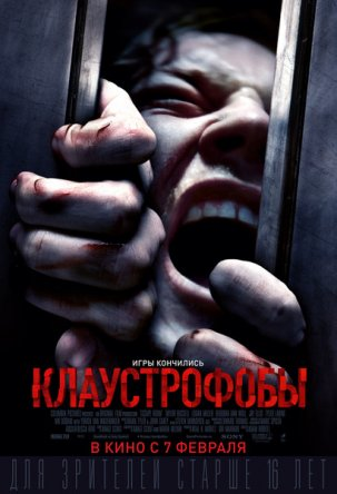 Клаустрофобы / Escape Room (2019)