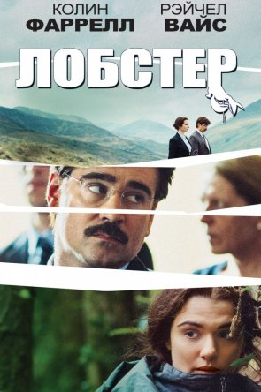 Лобстер / The Lobster (2015)