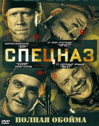 Спецназ (Сезон 1-2) (2002-2003)