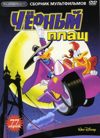 Чёрный Плащ / Darkwing Duck (Серии 1-91) (1991-1992)