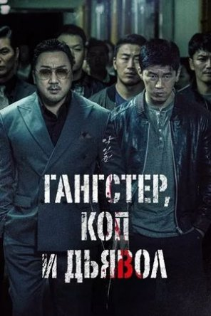 Гангстер, коп и дьявол / Akinjeon / The Gangster, the Cop, the Devil (2019)