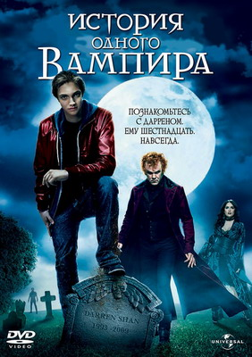 История одного вампира / Cirque du Freak: The Vampire's Assistant (2009)