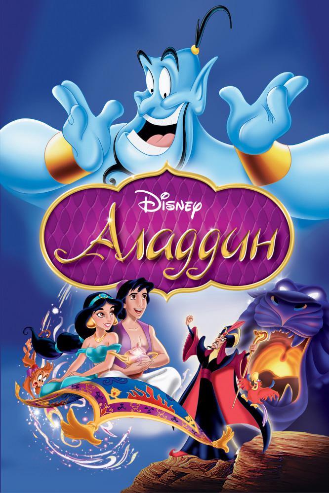 смотреть Аладдин / Aladdin (1992) онлайн бесплатно
