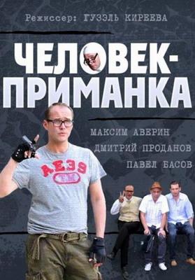 Человек-приманка (2014)