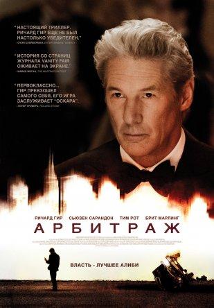 Порочная страсть (Арбитраж) / Arbitrage (2012)