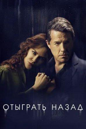 Отыграть назад / The Undoing (Сезон 1) (2020)