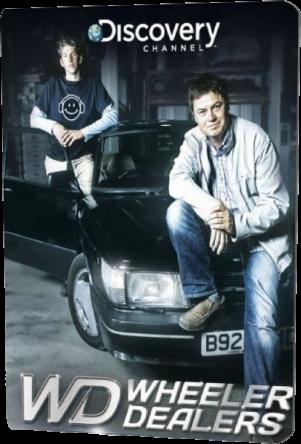 Автодилеры (Махинаторы) / Wheeler Dealers (Сезон 1-11) (2003-2021)